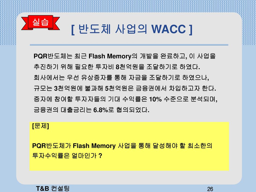 flash memory wacc Must prepare financial forecasts, calculate the weighted average cost of capital (wacc), estimate cash flows as sales of flash memory inc (flash.